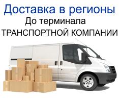 Бесплатная отправка в регионы!
