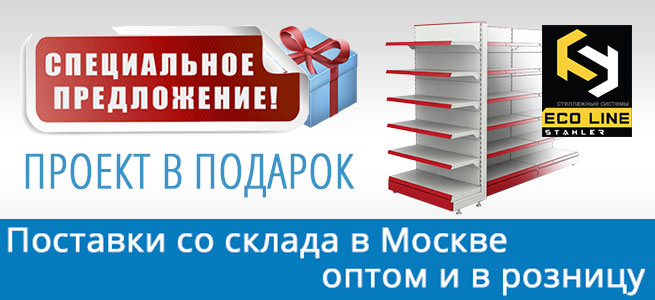 Торговое оборудование: акция торговых стеллажей ECOLINE