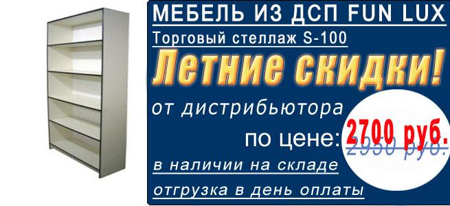Снижены цены на стеллаж FUN LUX - S100