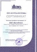 Сертификат официального дилерского центра «Русь»