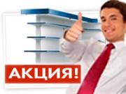 Акция на стеллажи от компании «ВистаПлюс»