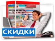 Скидки на холодильное оборудование