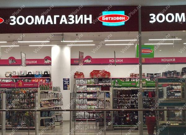 Мега магазин бетховен