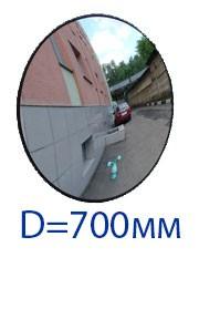 Зеркало для помещений круглое D-700