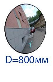 Зеркало для помещений круглое D-800
