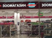 Сеть магазинов Бетховен