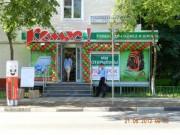 Комус на ул. Дурова