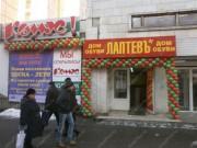Комус в ТЦ Добрынинский