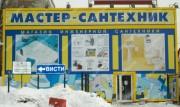 Мастер-Сантехник Дмитровское ш.