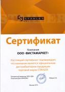 Сертификат официального дистрибьютора Stahler